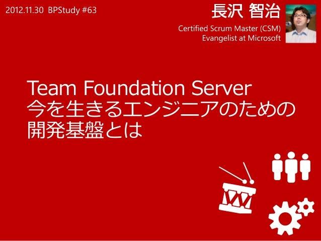 Team Foundation Server今を生きるエンジニアのための開発基盤とは