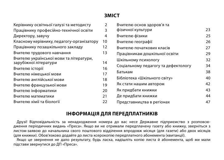 Knizhkova kolektsiya 2012