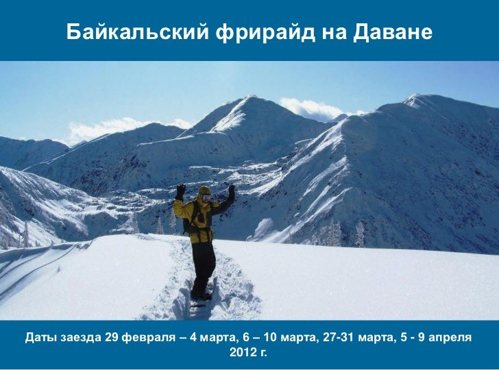 Байкальский фрирайд на ДаванеДаты заезда 29 февраля – 4 марта, 6 – 10 марта, 27-31 марта, 5 - 9 апреля                    ...
