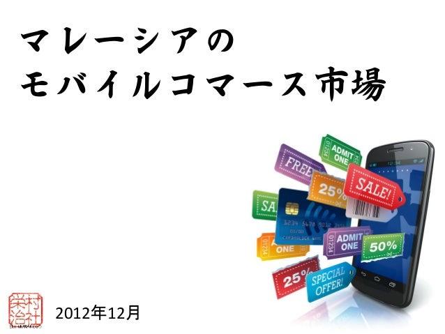 マレーシアのモバイルコマース市場 2012.12