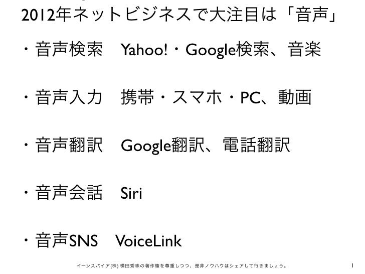 2012                   Yahoo! Google                                   PC                   Google                   Siri ...