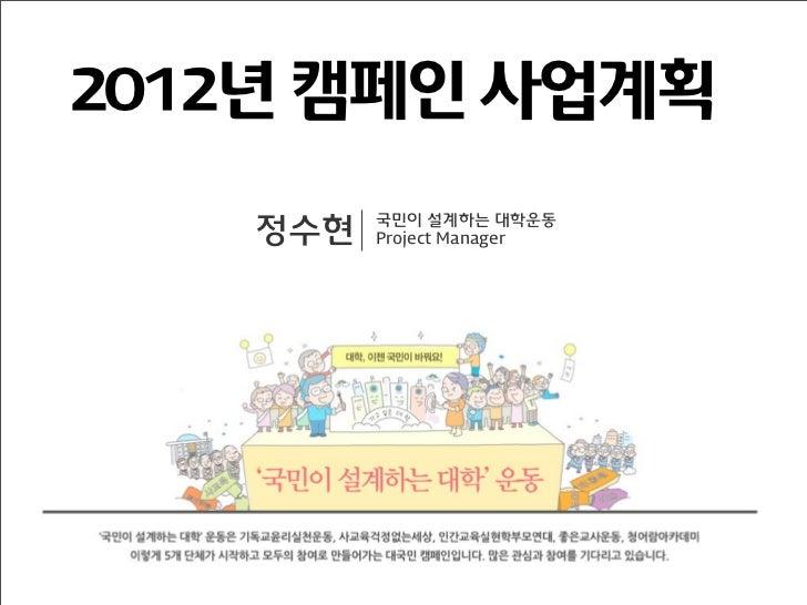 국민이설계하는대학운동 캠페인사업계획서 2012년
