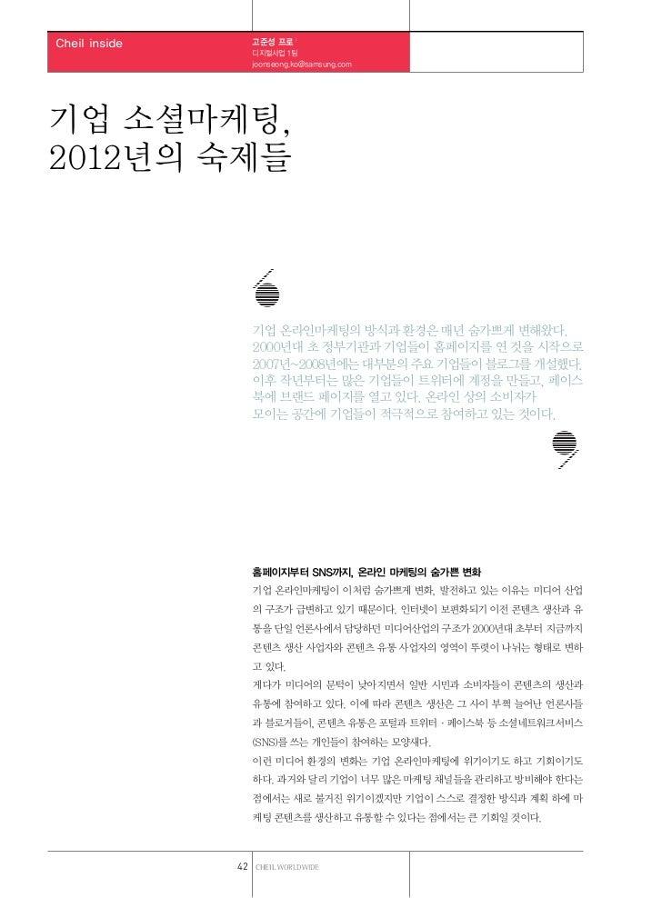 Cheil inside        고준성 프로 |                    디지털사업 1팀                    joonseong.ko@samsung.com기업 소셜마케팅,2012년의 숙제들   ...