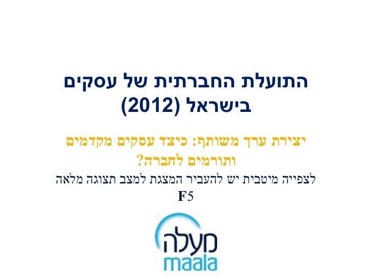 התועלת החברתית של עסקים       בישראל (2102) יצירת ערך משותף: כיצד עסקים מקדמים           ותורמים לחברה?לצפייה מיט...