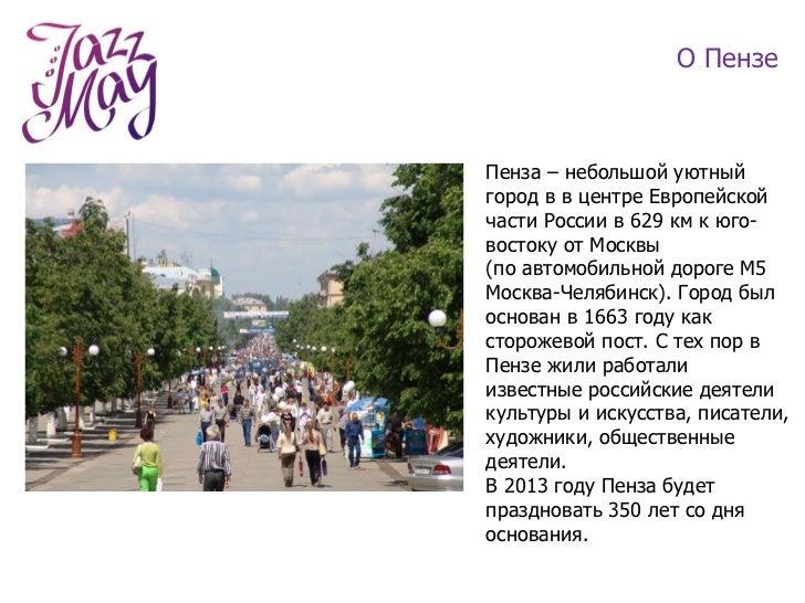 Казань, Нижний Новгород,