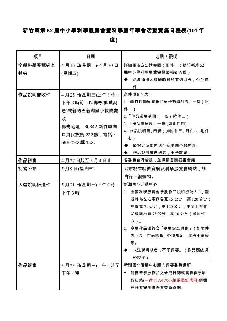 2012竹縣科展日程表