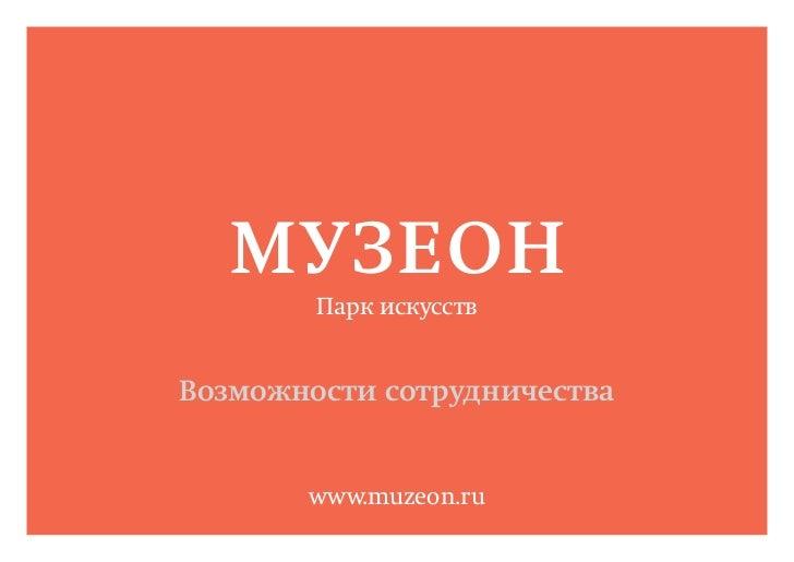 МУЗЕОН                             О Парке   МУЗЕОН        Парк искусствВозможности сотрудничества       www.muzeon.ru    ...