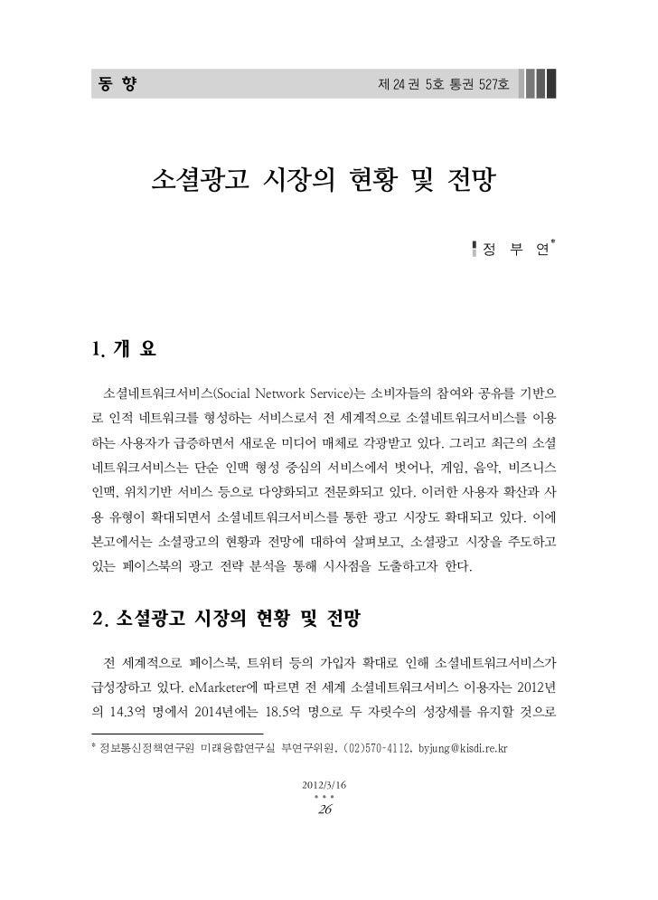 동 향                                      제24 권 5호 통권 527호        소셜광고 시장의 현황 및 전망                                         ...