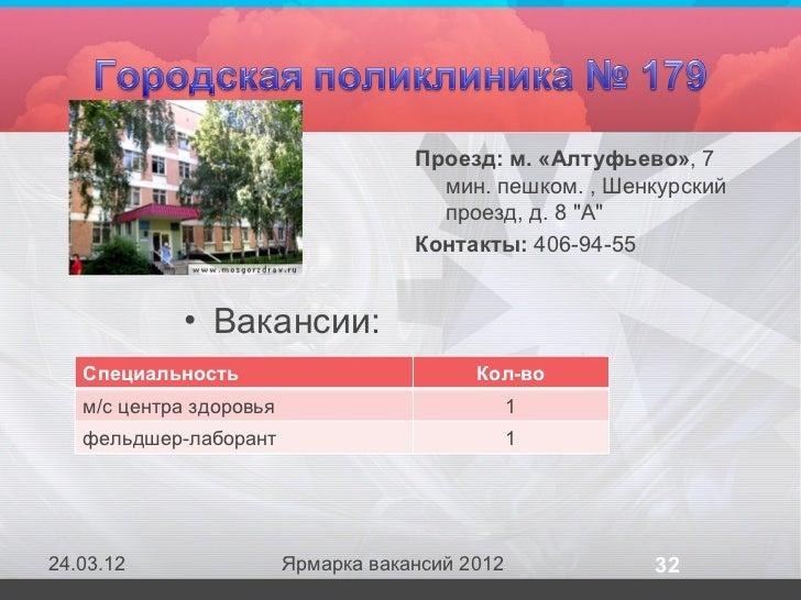 Лискинская детская поликлиника онлайн запись
