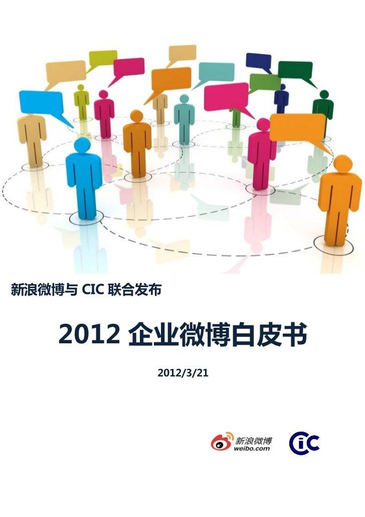 新浪微博与 CIC 联合发布    2012 企业微博白皮书             2012/3/21