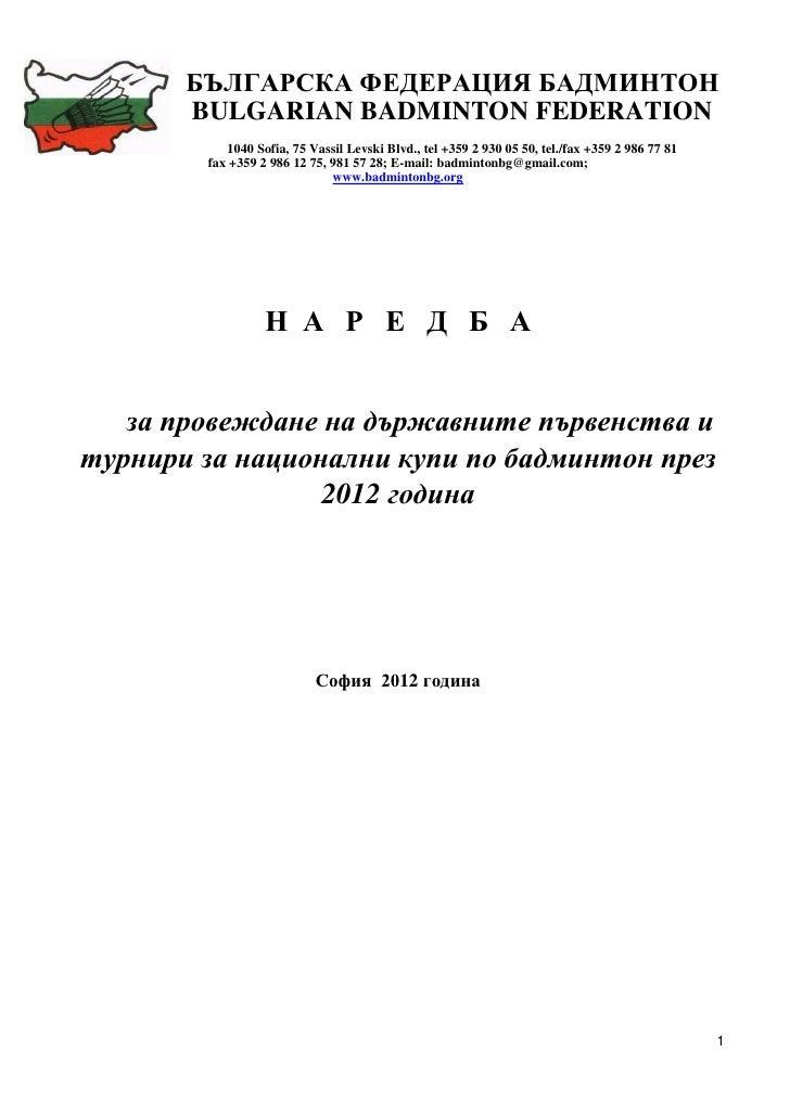 БЪЛГАРСКА ФЕДЕРАЦИЯ БАДМИНТОН       BULGARIAN BADMINTON FEDERATION           1040 Sofia, 75 Vassil Levski Blvd., tel +359 ...