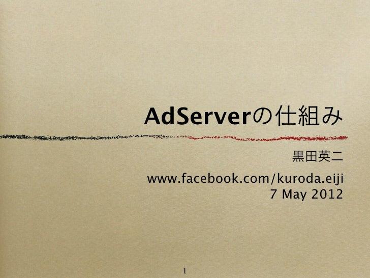 AdServerの仕組み                    黒田英二www.facebook.com/kuroda.eiji                7 May 2012     1