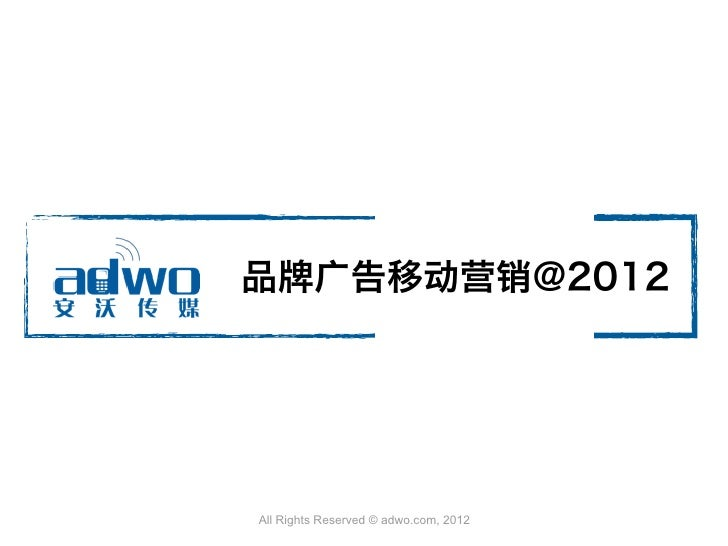 品牌广告移动营销@2012All Rights Reserved © adwo.com, 2012