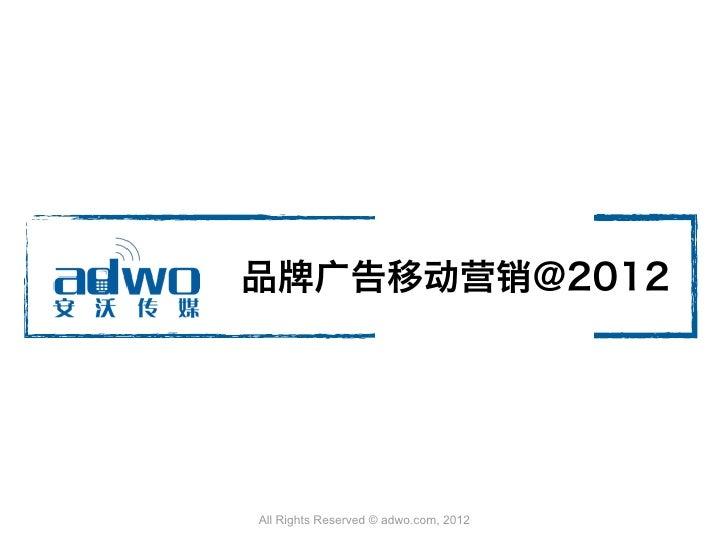 品牌广告移动营销2012 安沃行业报告