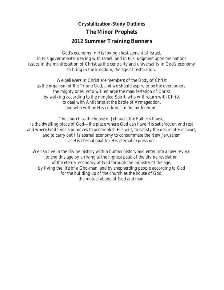 2012夏季訓練帶經文綱目英文版