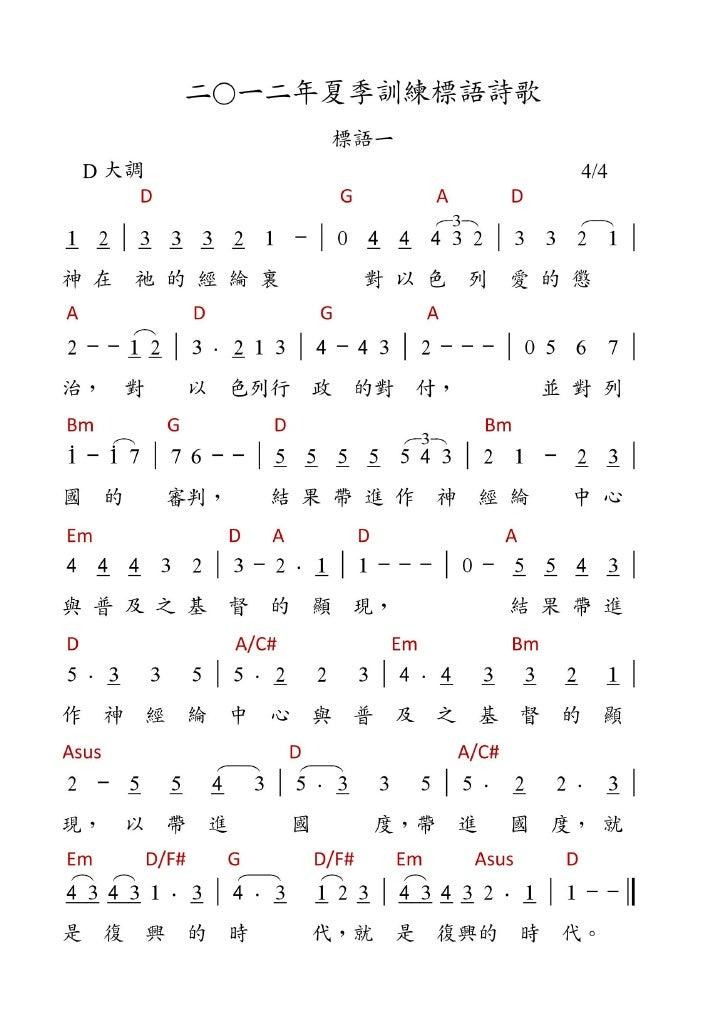 2012夏季訓練標語詩歌
