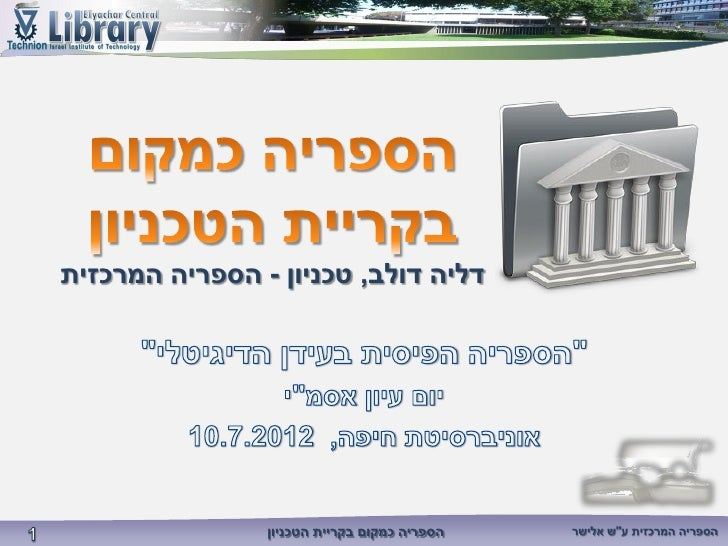 The Technion Library as a physical environment - July 2012