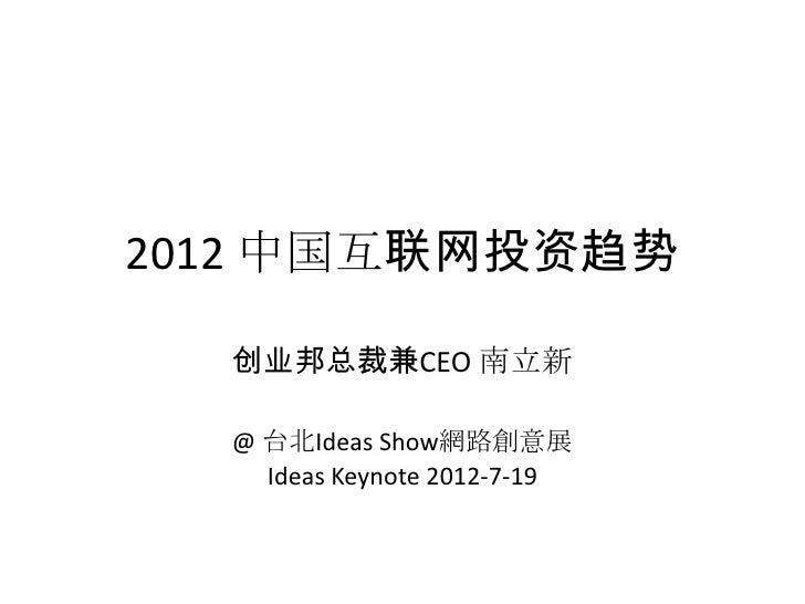2012 中国互联网投资 -创业邦总裁-南立新