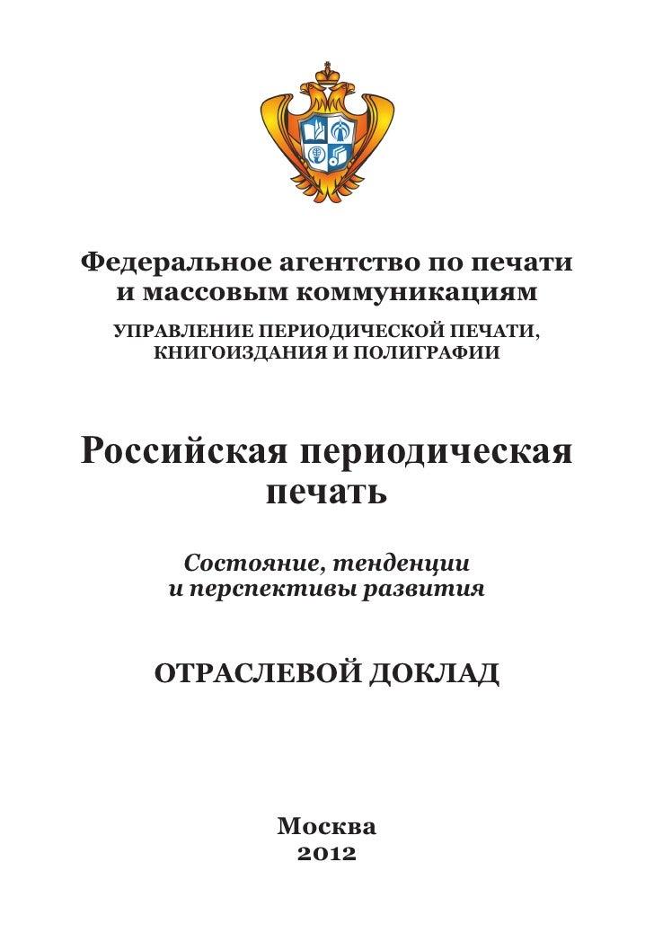 отраслевой доклад Печатные СМИ в России 2012