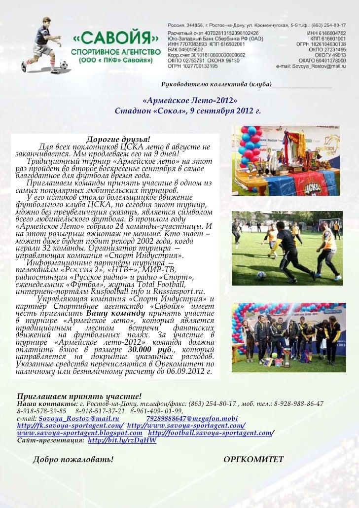 Руководителю коллектива (клуба)__________________                                  «Армейское Лето-2012»                  ...