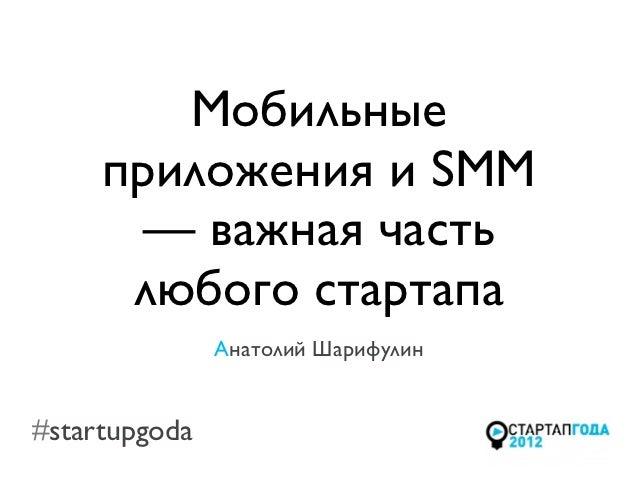 Мобильные     приложения и SMM       — важная часть      любого стартапа               Анатолий Шарифулин#startupgoda
