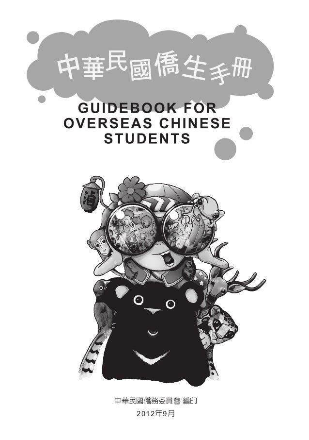 中華民國僑務委員會 編印   2012年9月
