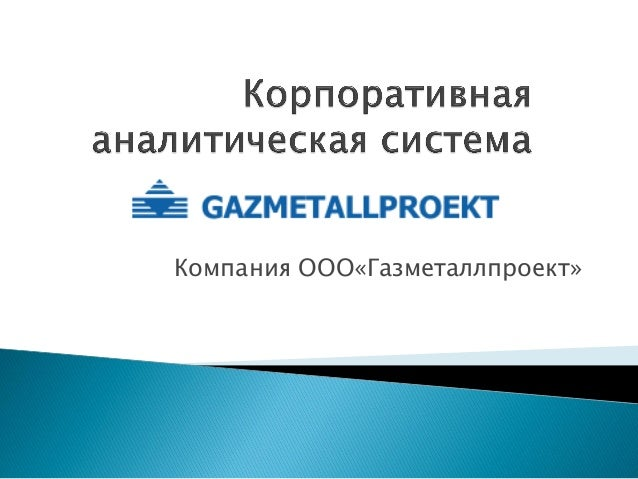 QlikView в Газметаллпроект, лучшее приложение QlikView 2012
