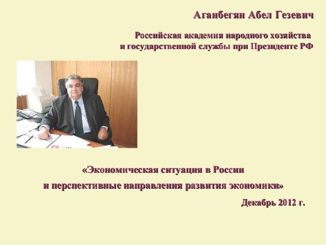 Аганбегян А.Г форум Present!