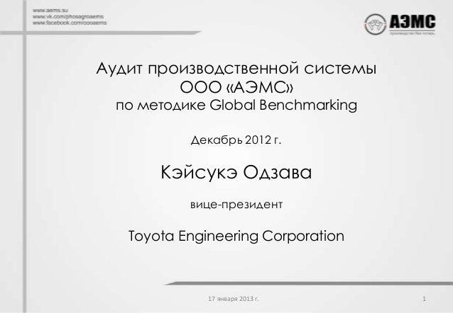Аудит производственной системы         ООО «АЭМС»  по методике Global Benchmarking           Декабрь 2012 г.       Кэйсукэ...