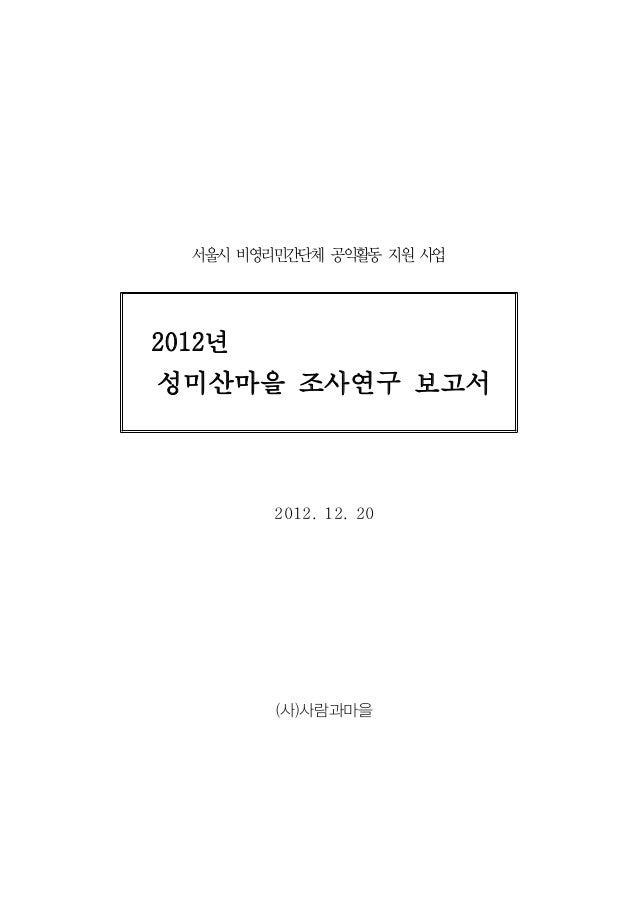 2012년성미산마을조사연구보고서(배포용)