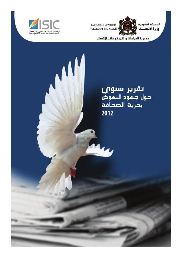 تقرير سنوي حول جهود النهوض بحرية الصحافة بالمغرب 2012