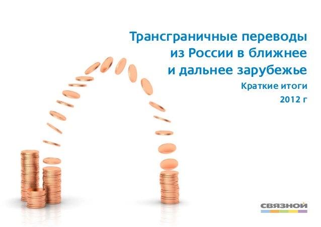 Трансграничные переводы      из России в ближнее     и дальнее зарубежье               Краткие итоги                      ...