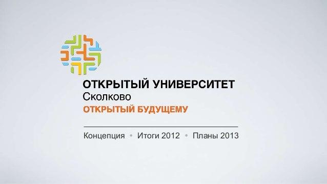 Концепция  Итоги 2012  Планы 2013