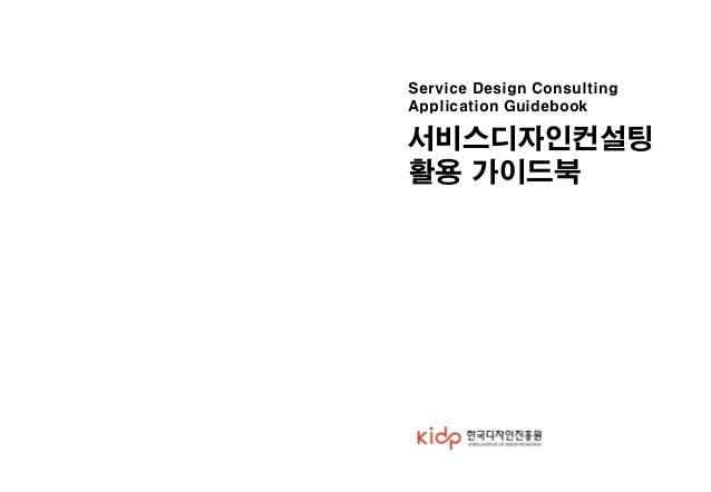 Service Design Consulting Application Guidebook 서비스디자인컨설팅 활용 가이드북