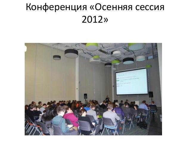 Осенняя сессия 2012 - профессиональная конференция по контекстной рекламе