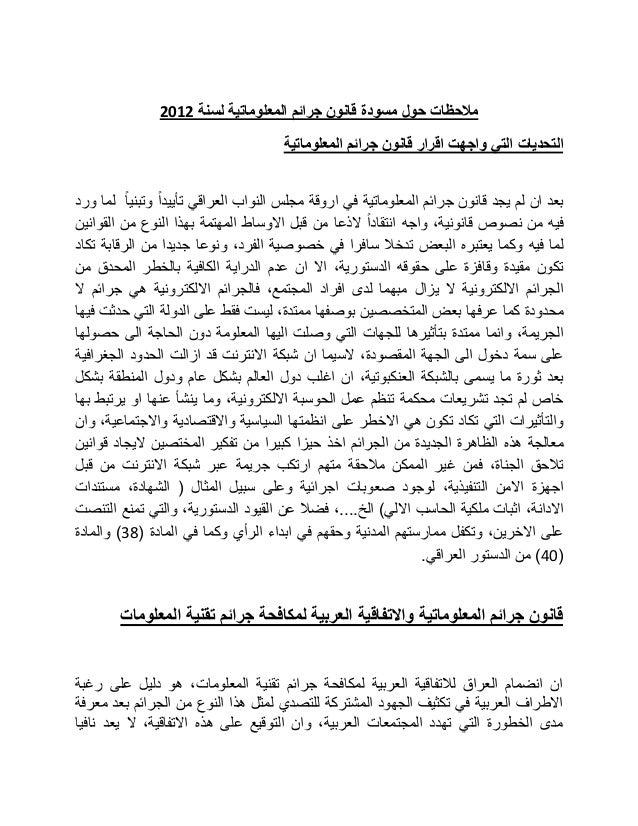 ورقة سياسات أولية لقانون جرائم المعلوماتية في العراق