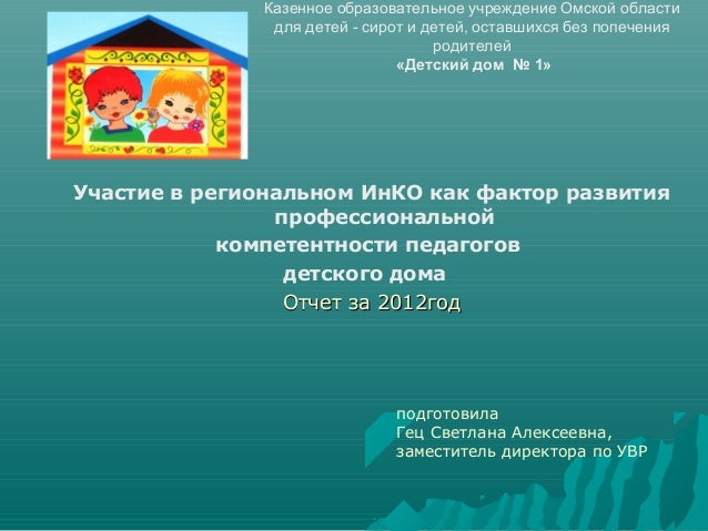Казенное образовательное учреждение Омской области для детей - сирот и детей, оставшихся без попечения родителей «Детский ...