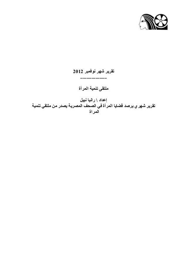 تقرير شهر نوفمبر 2102 ..................... ملتقى تنمية المرأة إعداد  رانيا نبيل تقرير شهري يرصد قضايا المرأة في ...