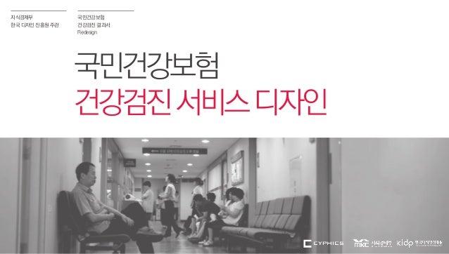 2012 혈액검진표 서비스디자인 사이픽스 한국디자인진흥원