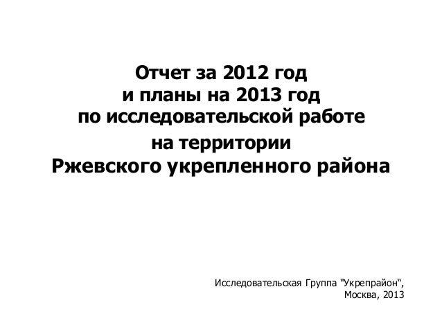 Отчет за 2012 годи планы на 2013 годпо исследовательской работена территорииРжевского укрепленного районаИсследовательская...