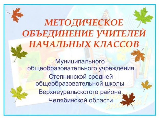 Отчёт мо 2012  2013  конец года