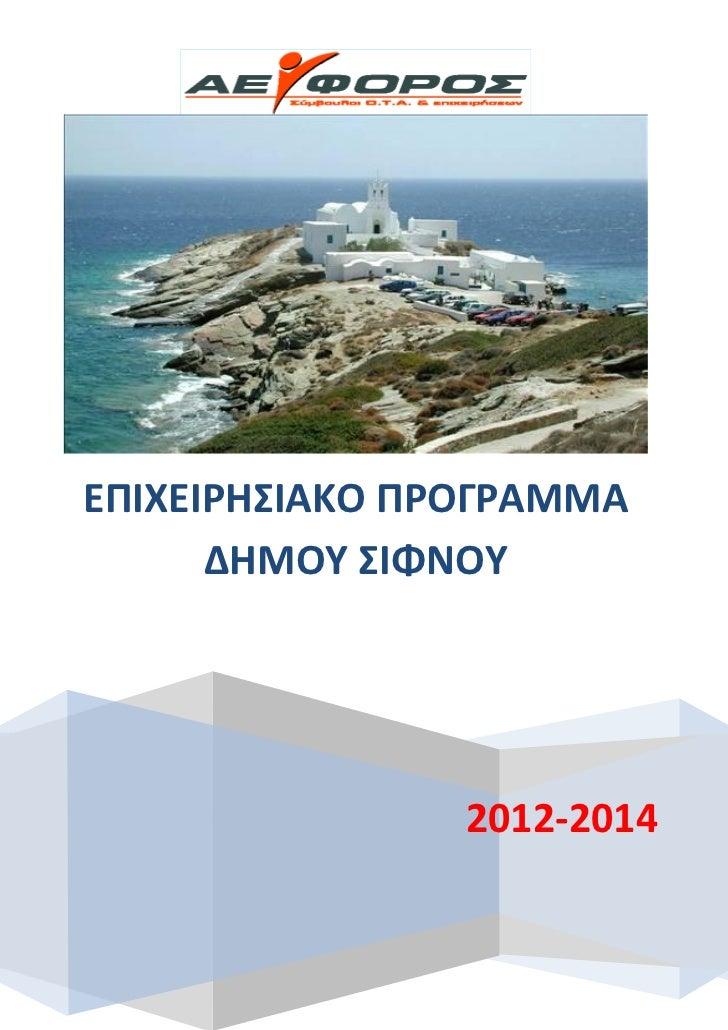 ΕΠΙΧΕΙΡΗΣΙΑΚΟ ΠΡΟΓΡΑΜΜΑ      ΔΗΜΟΥ ΣΙΦΝΟΥ                2012-2014