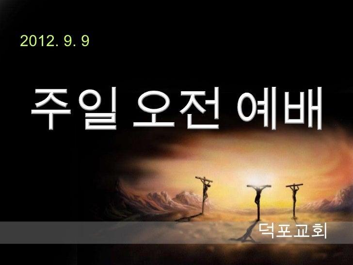 2012. 9. 9 worship report