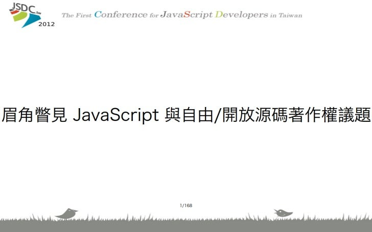 2012 JSDC TW - JavaScript License Issues - ant