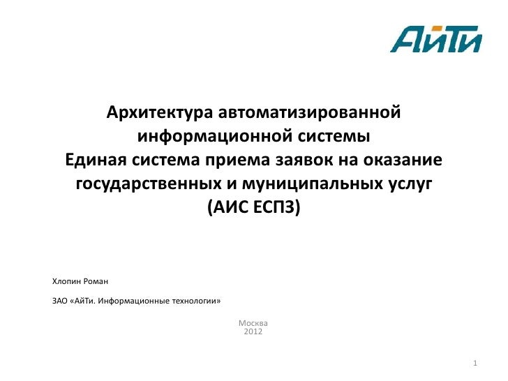 Единая система приема заявок субъекта 2012.ppt