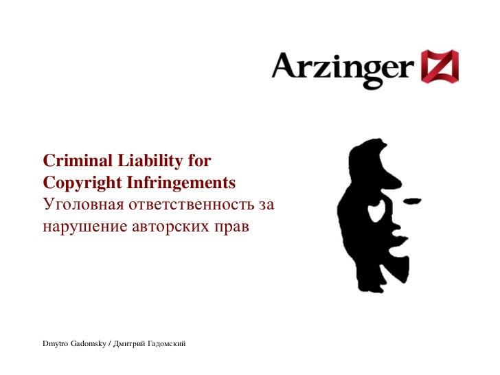 Criminal Liability forCopyright InfringementsУголовная ответственность занарушение авторских правDmytro Gadomsky / Дмитрий...