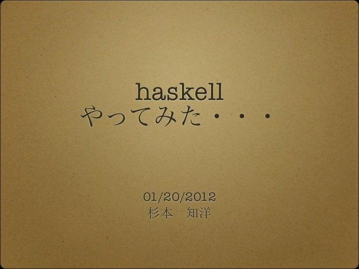 20120120CreatorsNight_haskell