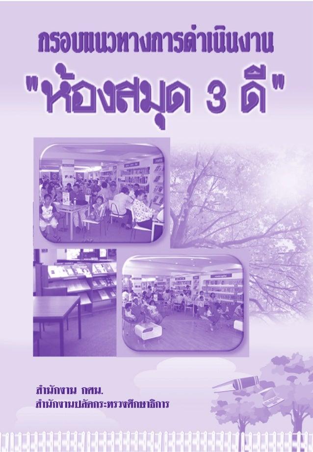 """: """" F 3 """" ISBN : 978-974-232-350-2 F 1 : 3,000 F F F : F F F F 0 2628 5595 F : http://dnfe5.nfe.go.th F : F F 44 F F F 102..."""