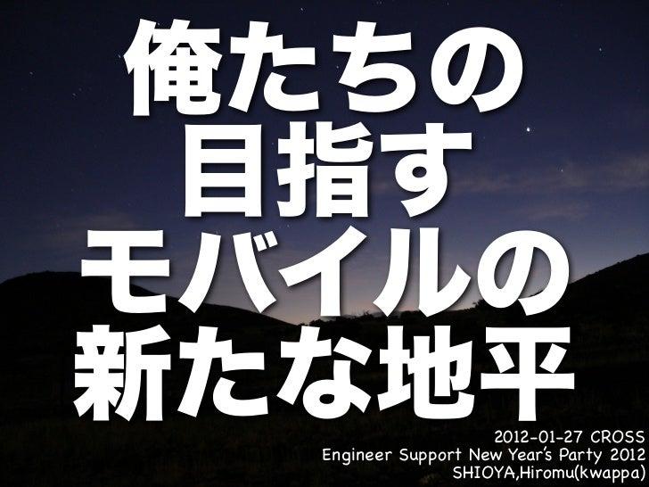 2012-01-27 CROSSEngineer Support New Year's Party 2012               SHIOYA,Hiromu(kwappa)
