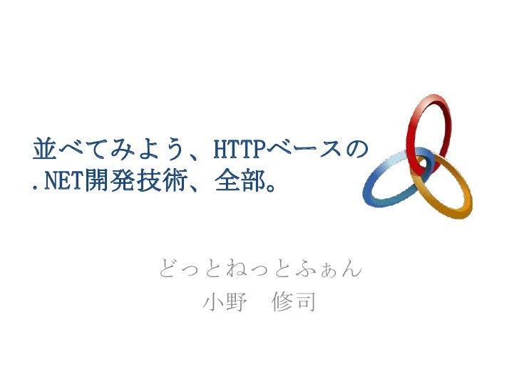 並べてみよう、HTTPベースの.NET開発技術、全部。     どっとねっとふぁん       小野 修司